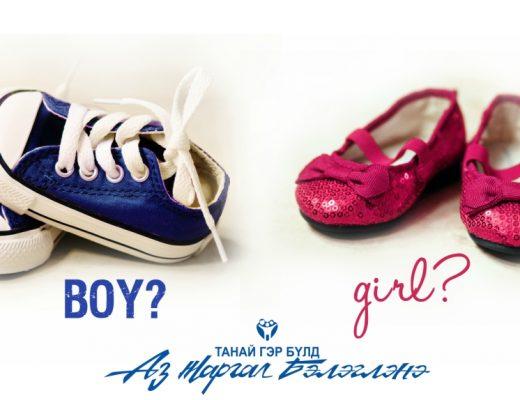 boy-or-girl1-1